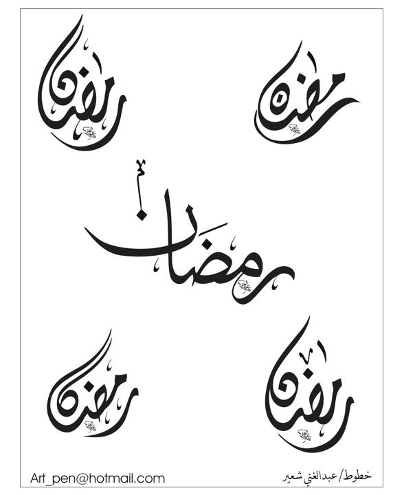 85+ Free Ramadan Calligraphy